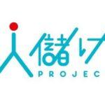 人儲けプロジェクト