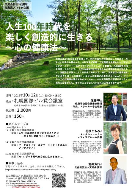 天風会設立100周年北海道ブロック企画