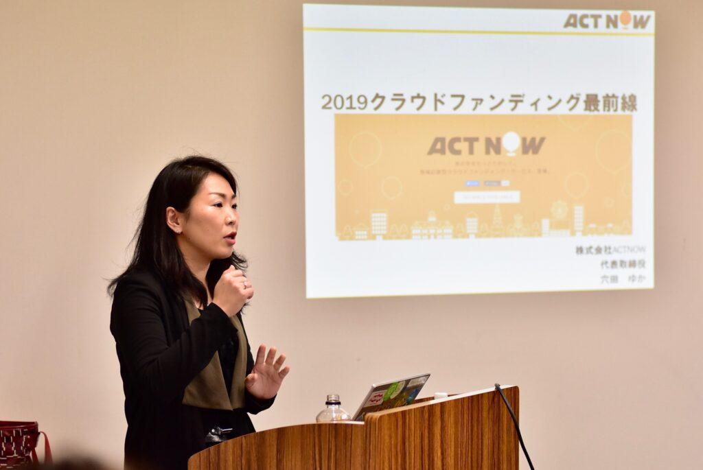 ACT NOWの穴田さん