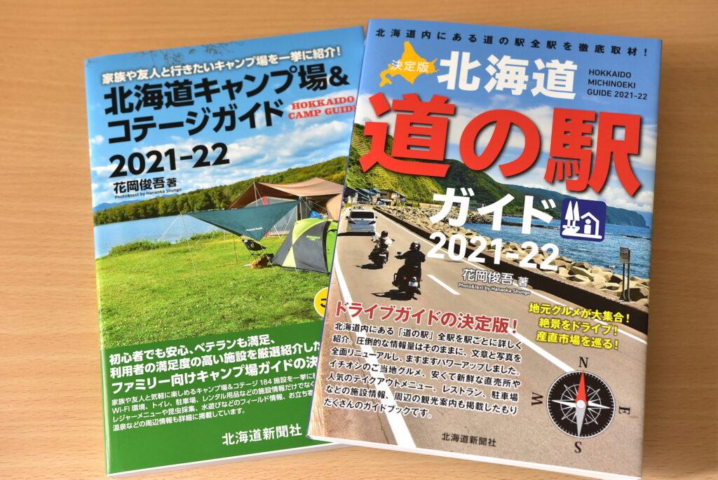 北海道キャンプ場ガイド本と北海道道の駅ガイド本